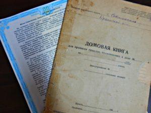 Какие Документы Нужны Для Оформления Домовой Книги На Частный Дом В Мфц