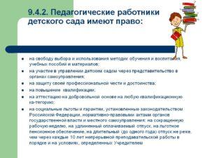 На Что Имеют Право Работники Детского Сада