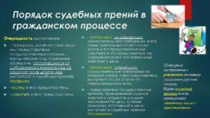 Прения Сторон В Гражданском Процессе Образец Речи Ответчика