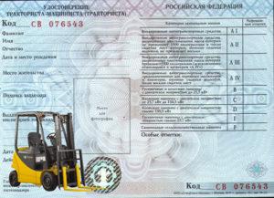 Тракторист машинист и водитель погрузчика в чем различия