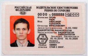 Как получить водительские права старого образца