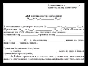 Акт поломки оборудования на производстве