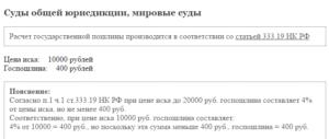 Расчет госпошлины в мировой суд калькулятор судебный приказ