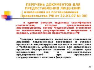 Лицензирование Медицинской Деятельности 2020 Перечень Документов