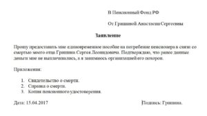 Бланк заявления на пособие на погребение в пенсионный фонд