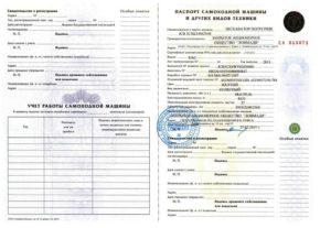 Гостехнадзор по владимирской обл. Постановка на учет погрузчика