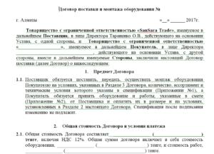 Договор на поставку поддонов деревянных