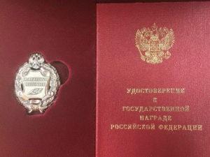 Льгота для заслуженного экономиста татарстана