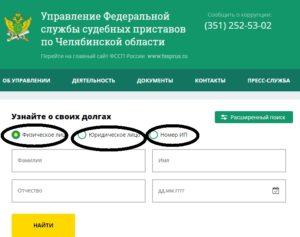 Фссп Проверка Задолженности По Краснодарскому Краю