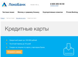 Локо банк рефинансирование кредитов