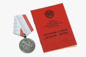 Награды свердловской области дающие право на звание ветеран труда