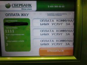 Инструкция По Оплате Жкх Через Терминал Почта Банк