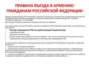 Гражданин Армении Сколько Имеет Право Находиться В России 2020