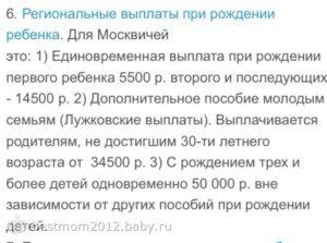 Пособие молодой семье до 30 лет при рождении ребенка 2020 москва