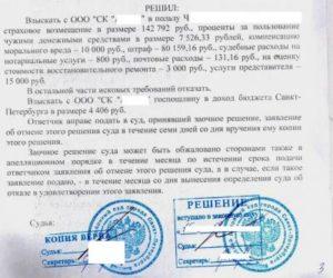В какие сроки можно получить решение суда на руки с печатью по гражданскому иску