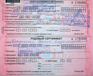 Если родовой сертификат на девичью фамилию а паспорт на новую фамилию