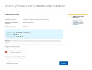 Как проверить оплату госпошлины онлайн