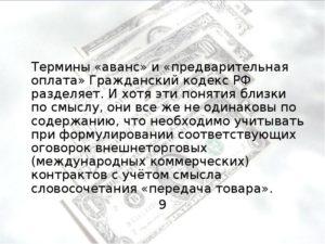 Аванс гк рф