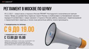 Шуметь В Москве В Субботу