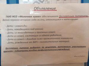 Документы на молочную кухню новосибирск