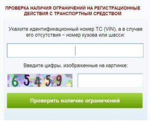 Запрет на регистрационные действия ооо как узнать