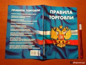 Сборник правил и законов в сфере торговли и оказания услуг 2020