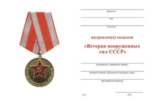 Выдают ли вместе с ветераном вооруженых сил кдостоверение вместе с медалью