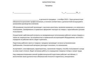 Образец характеристики на продавца консультанта