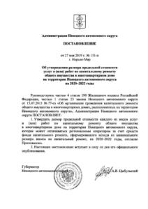 Город москва предельная стоимость капитального ремонта
