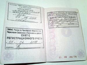 Если выписаться из квартиры паспорт забирают