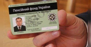 Электронный пенсионный удостоверение