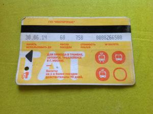 Где купить карту на автобусы в москве