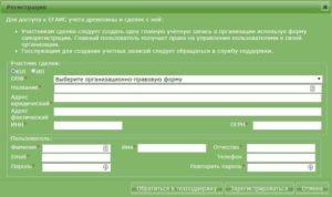 Егаис лес регистрация на сайте