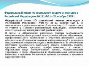 Закона «о социальной защите инвалидов рф» n181 фз от 2020 года
