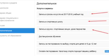 Почему не получается записаться в кружок через госуслуги московская область