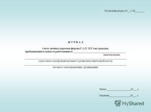 Скачать бесплатно журнал регистрации личных карточек т2 граждан пребывающих в запасе