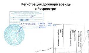Что нужно для регистрации договора аренды в фрс
