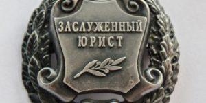 Заслуженные Юристы России
