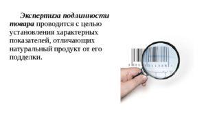 Процедура проведения экспертизы подлинности. Характеристика экспертизы подлинности ряда товаров.