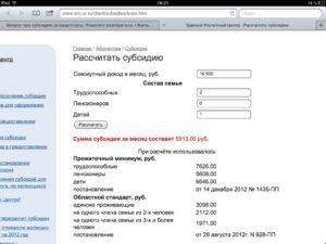 Рассчитать субсидию красноярск