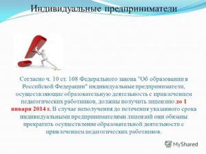 Закон об индивидуальном предпринимательстве рф