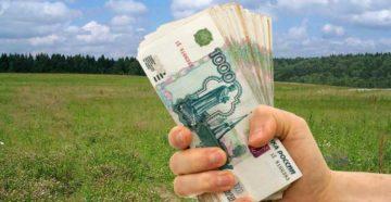Стоимость Аренда Земли У Города Москвы