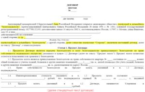 Образец договора для сбербанка по военной ипотеке