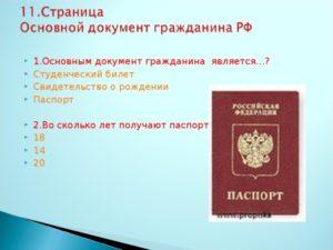 Во сколько лет раньше получали паспорт