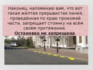 Что означает прерывистая желтая линия у края проезжей части