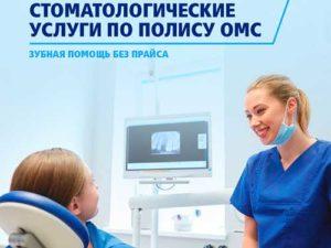 Что входит в омс по стоматологии для детей 2020