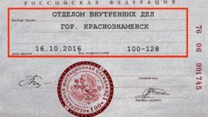 Как узнать дату регистрации по паспорту