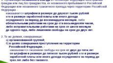Ч1 ст3221 ук рф организация незаконной миграции судебная практика