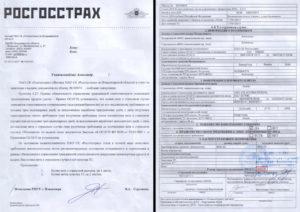 Бланки о образцы документов по осаго в ск вск