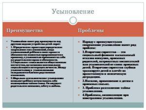 Плюсы И Минусы Усыновления В России